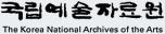 국립예술자료원 홈페이지