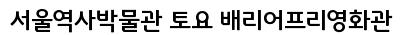 fontS.php?body_no=3281150&pidx=146768752